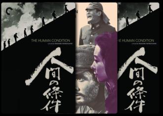 La Condition de l'homme - Saga