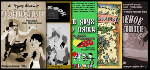 Сказки Чуковского (Коллекция)