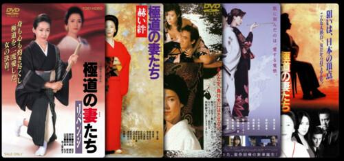 Yakuza Ladies series