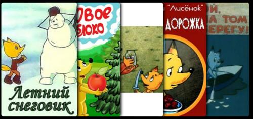 Сказки маленького Лисёнка (Коллекция)