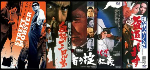 A Modern Yakuza