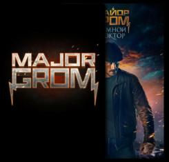 Майор Гром (Коллекция)