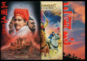 Sangokushi Movie Collection