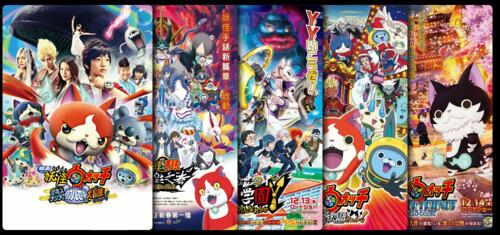 Yo-kai Watch Movie Collection