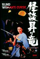 Nobori Ryu - Coletânea