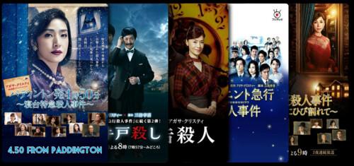 Japanese Agatha Christie Adaptations