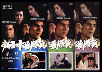 Ten Duels of Young Shingo Trilogy