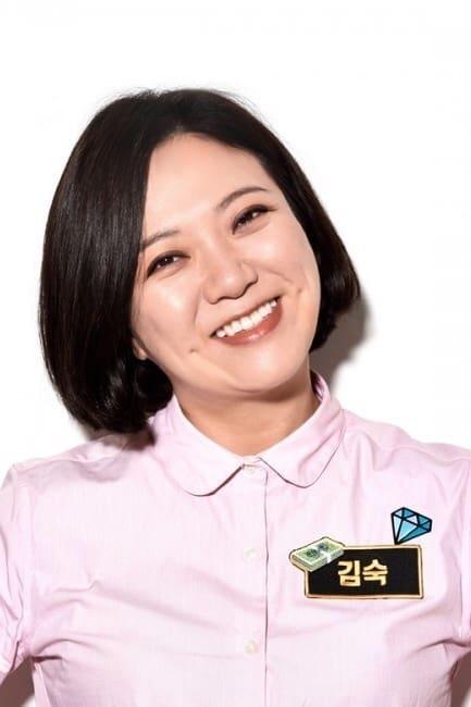 Kim Sook