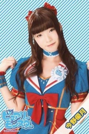 Yuzuki Konno