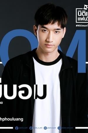 Noh Phouluang Thongpaseuth