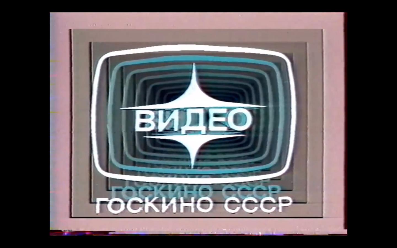 Goskino USSR