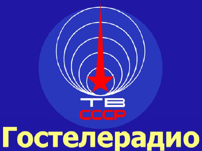 Gosteleradio USSR