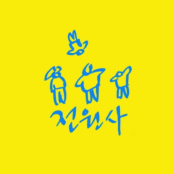 Jeonwonsa Film