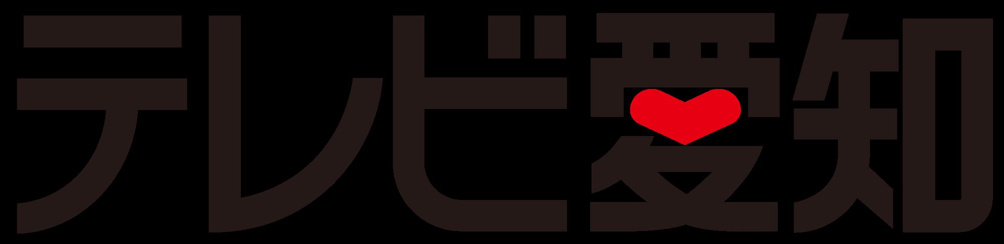 TV Aichi