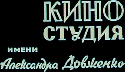 Dovzhenko Film Studios