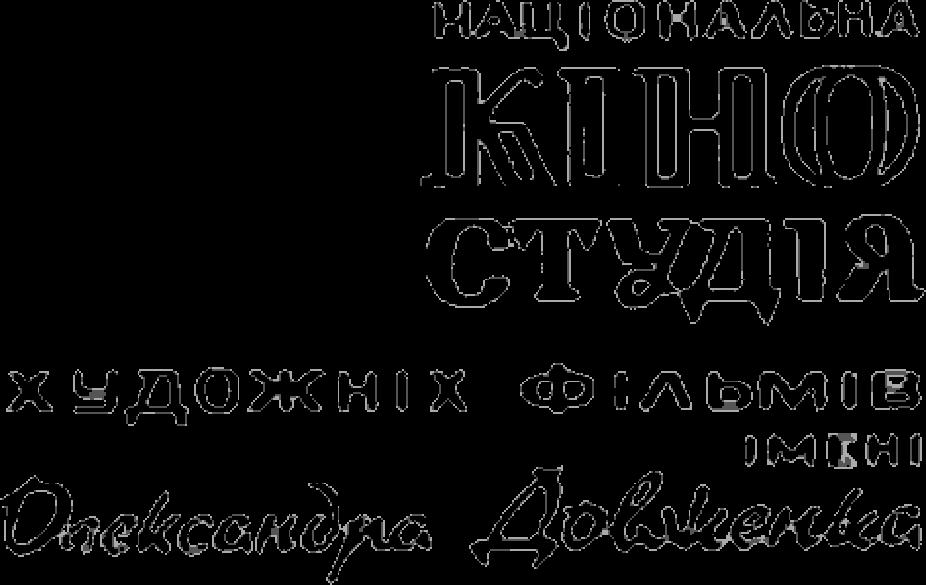 Dovzhenko Film Studio