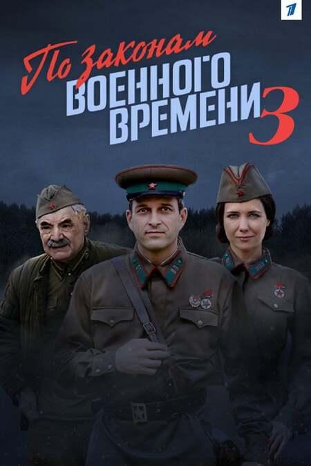 По законам военного времени 3 сезон все серии подряд