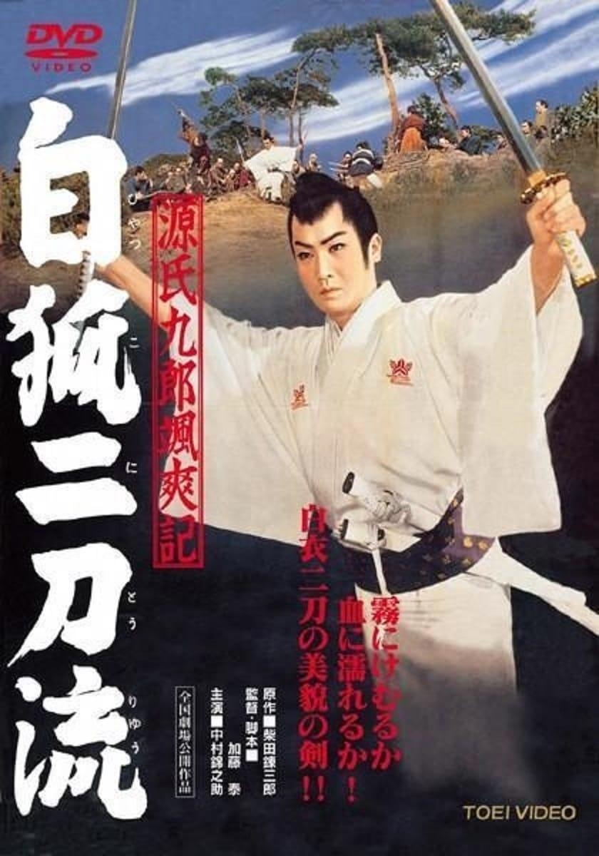 Tales of Young Genji Kuro 2