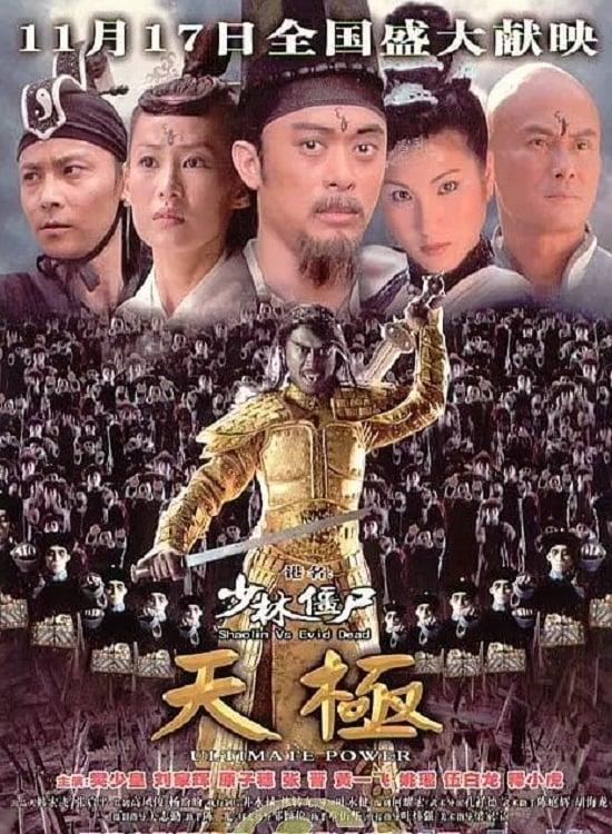 Shaolin vs. Evil Dead 2: Ultimate Power