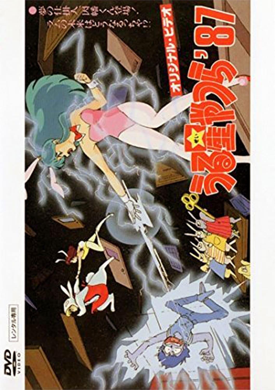 Urusei Yatsura: Inaba the Dreammaker