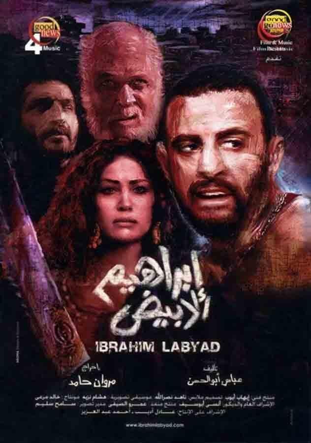 Ibrahim El Abyad