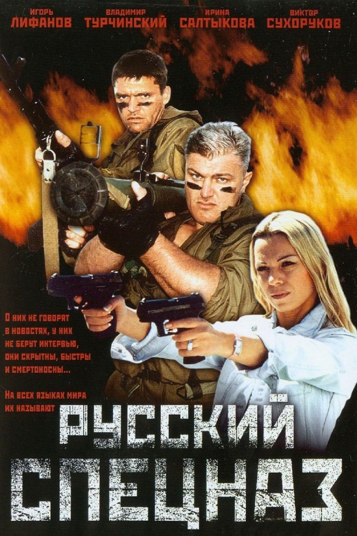 Russkiy spetsnaz