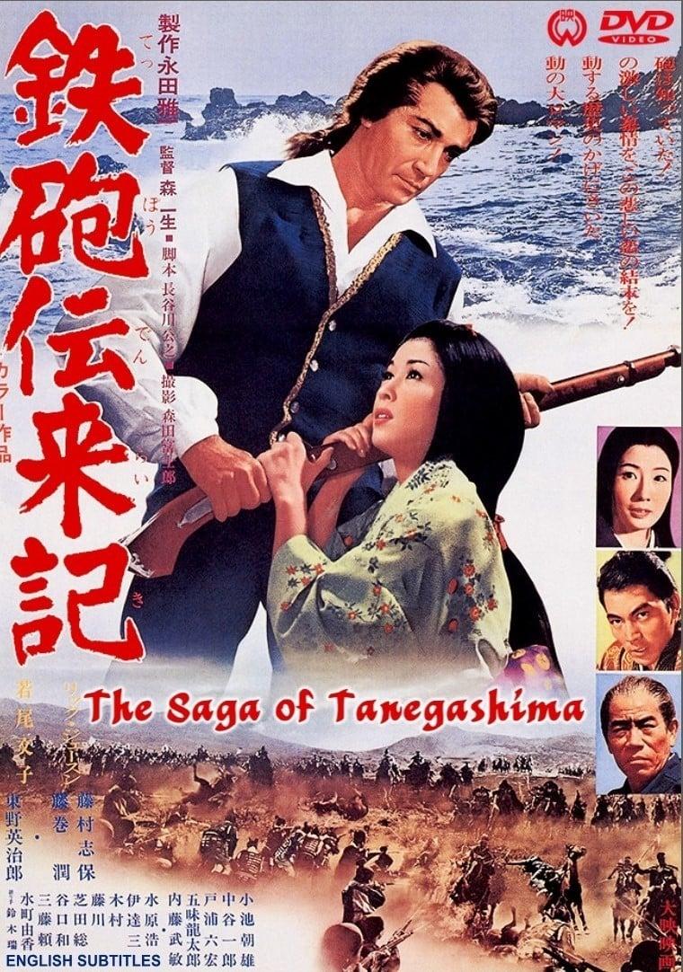 The Saga of Tanegashima