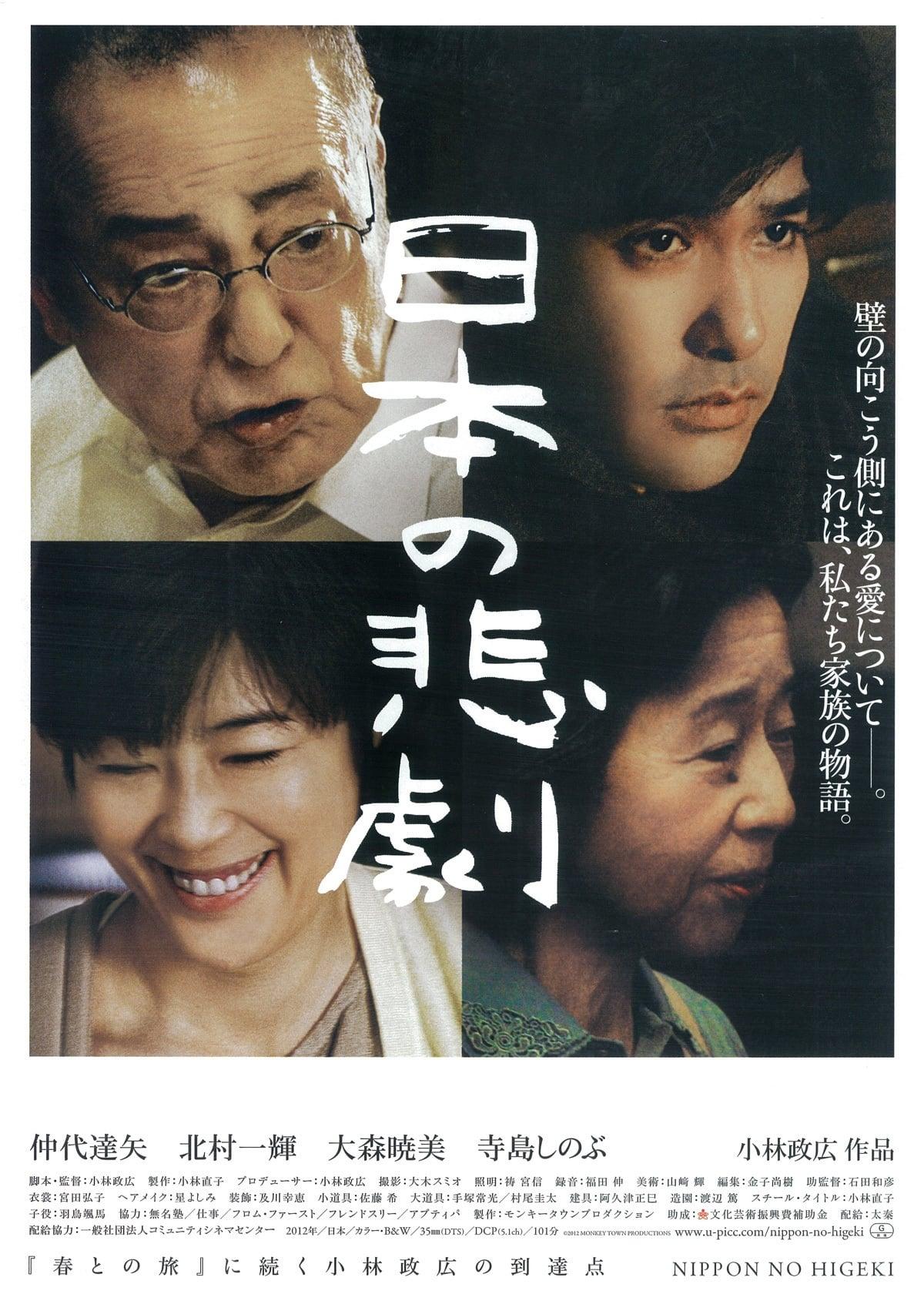 Japan's Tragedy