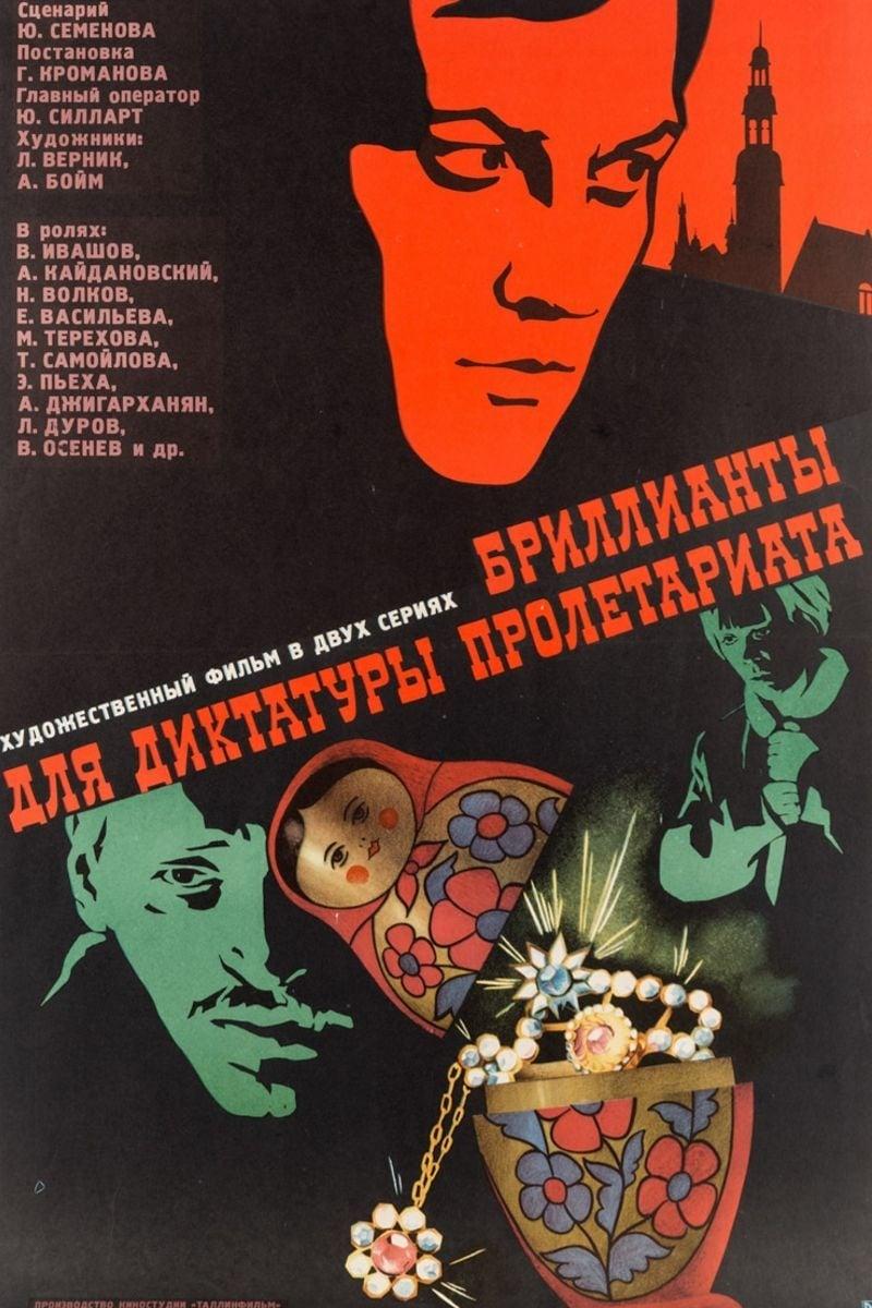 Brillianty dlya diktatury proletariata