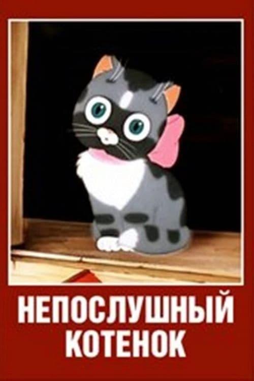 A Naughty Kitten