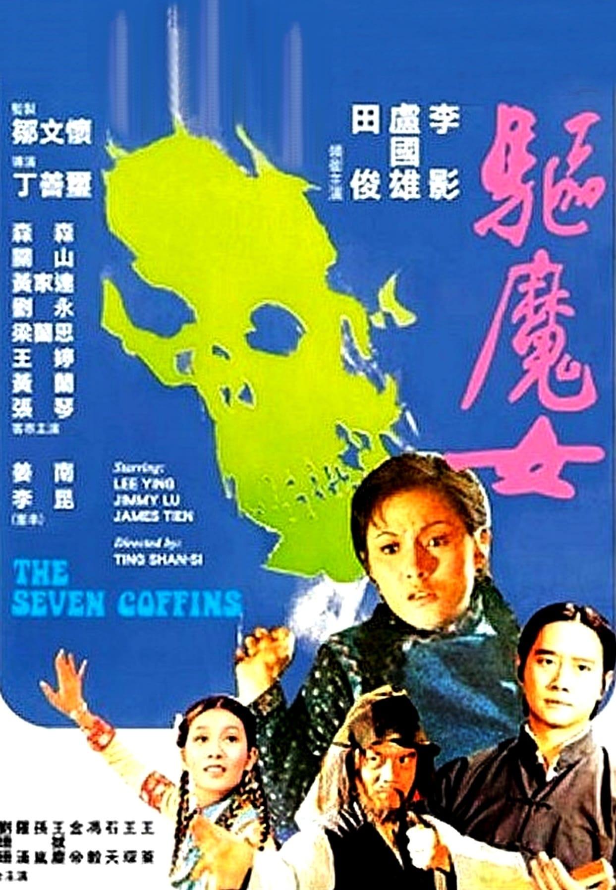 The Seven Coffins