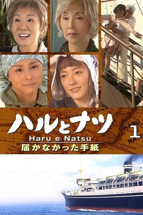 Haru and Natsu