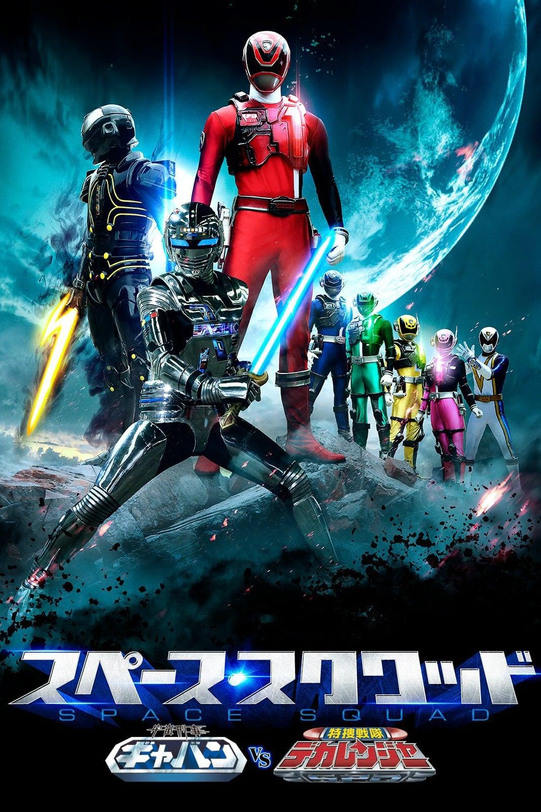 Space Squad Episode 1 : Space Sheriff Gavan vs. Tokusou Sentai Dekaranger