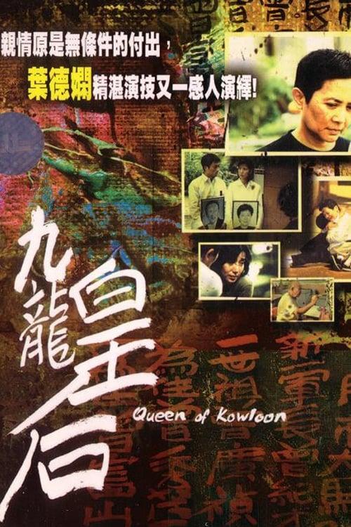 Queen of Kowloon