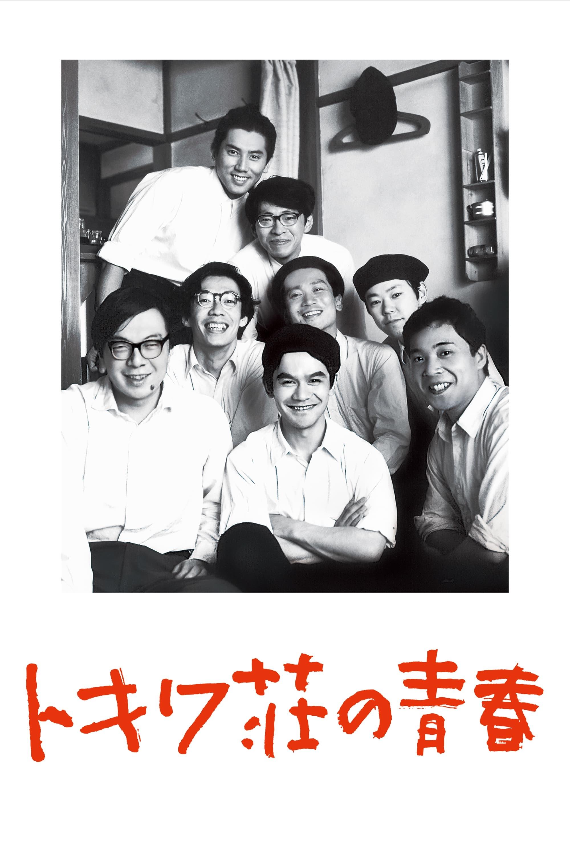 Tokiwa: The Manga Apartment