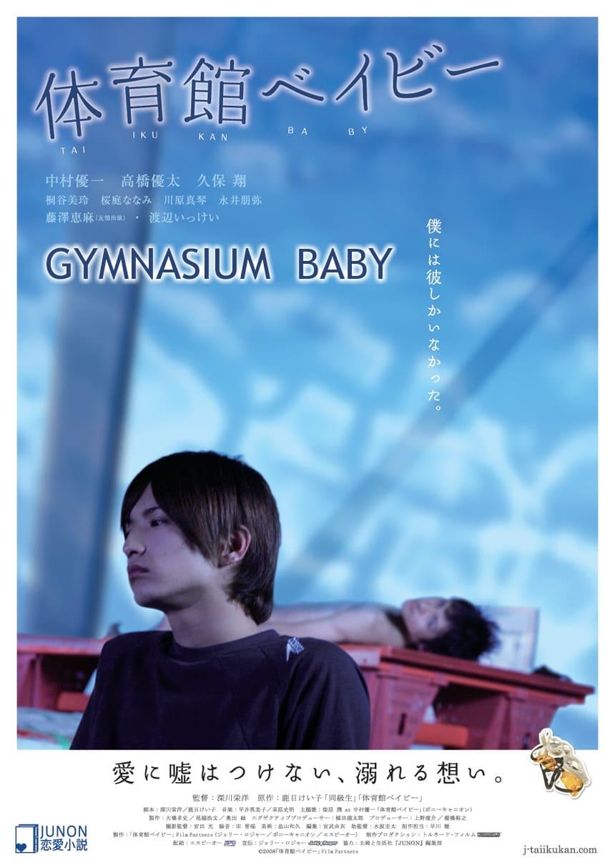 Gymnasium Baby