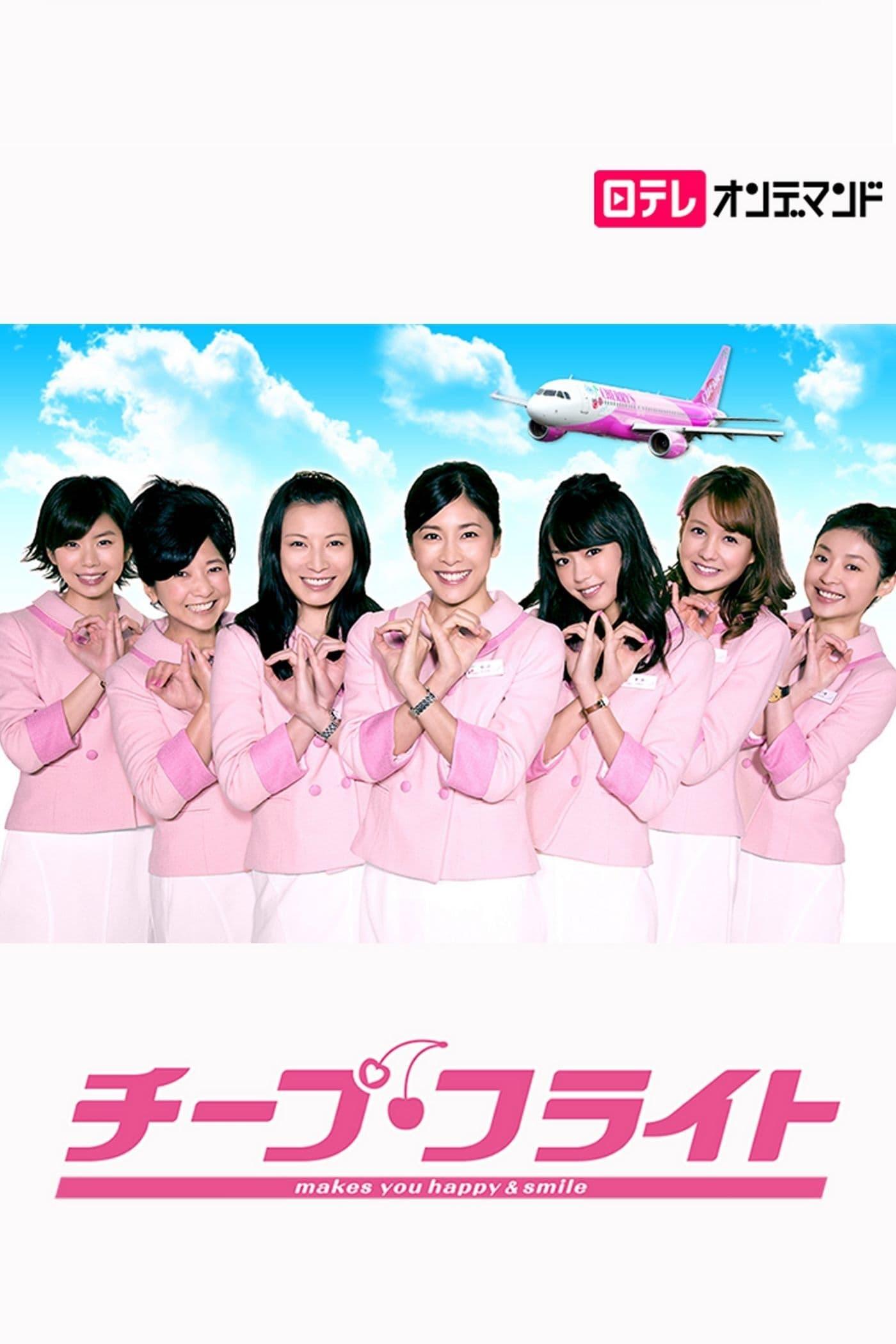Cheap Flight!!