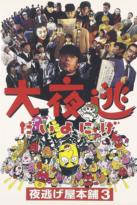 Dai yonige: Yonigeya hompo 3