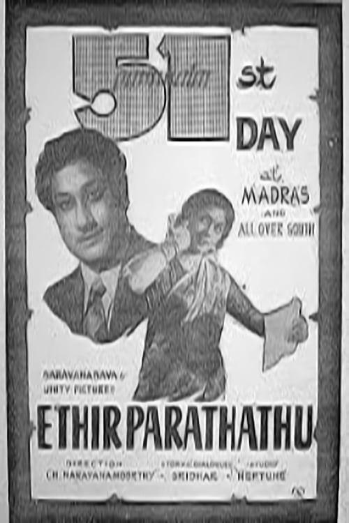 Edhir Paradhathu