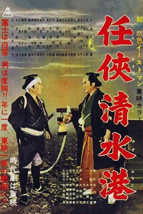 Shimizu Port of Chivalry