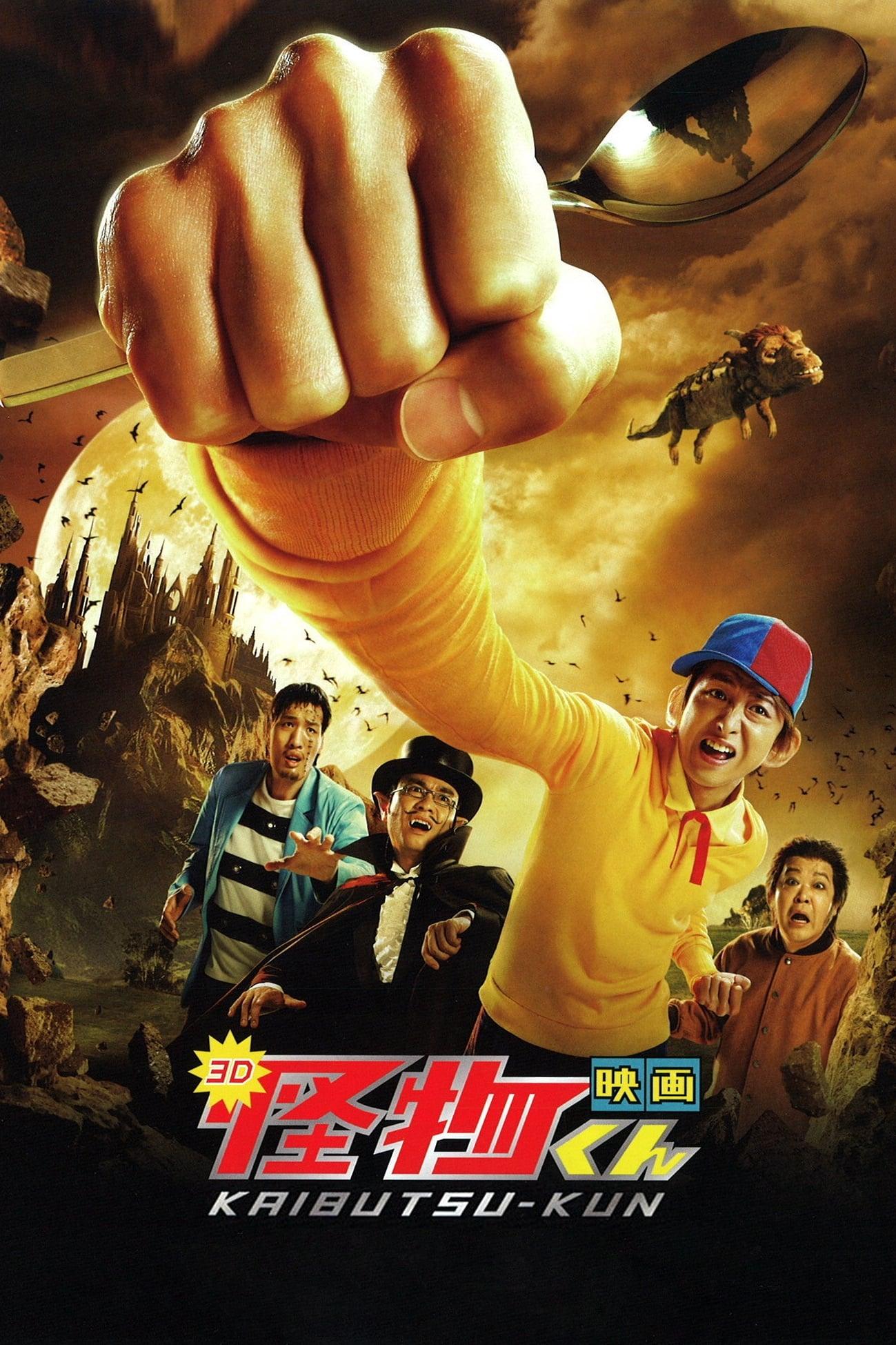 Kaibutsu-kun: The Movie