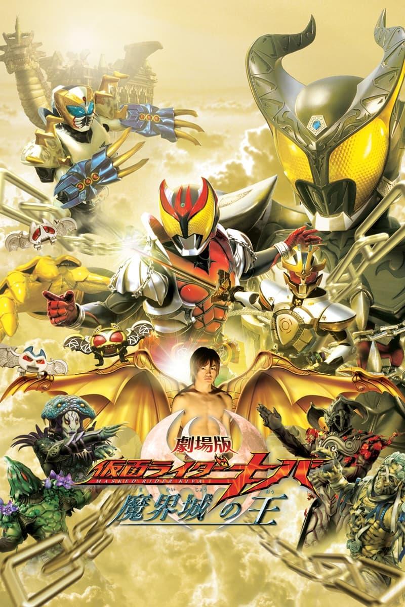 Kamen Rider Kiva The Movie: King of the Infernal Castle