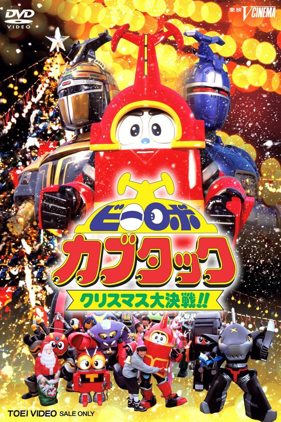 B-Robo Kabutack: The Epic Christmas Battle!!