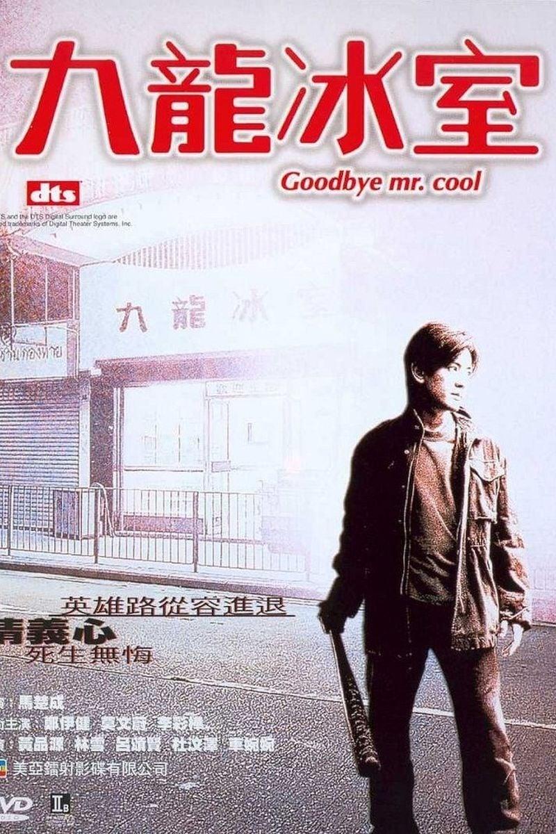 Goodbye, Mr. Cool