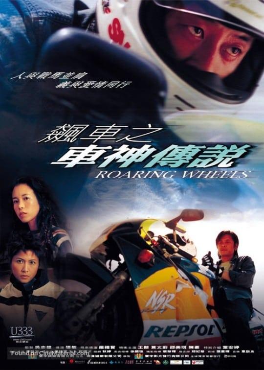 Roaring Wheels