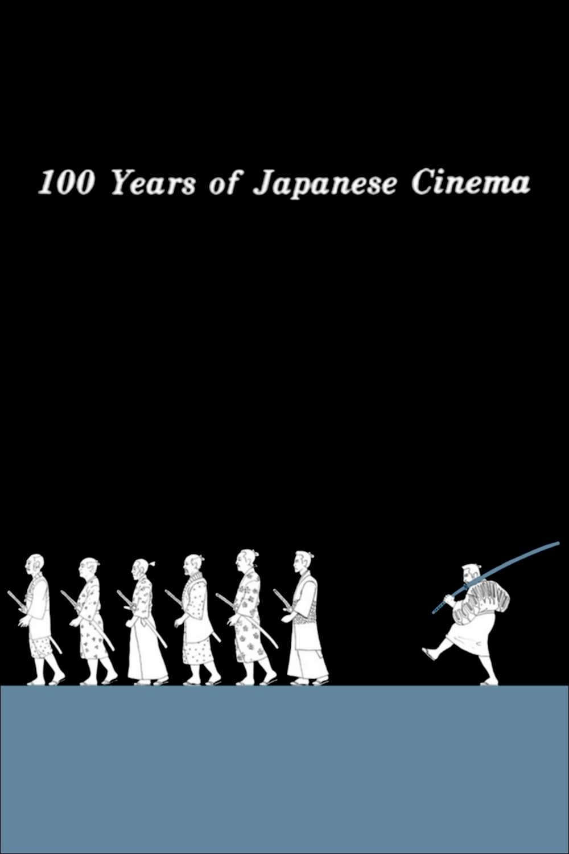 100 años de cine japonés