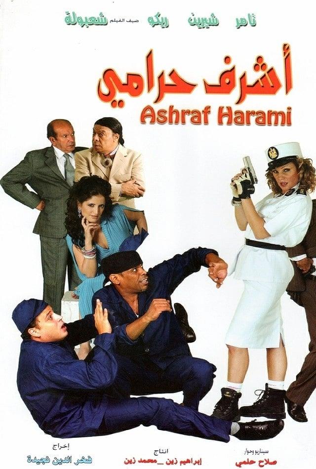Ashraf, The Thief