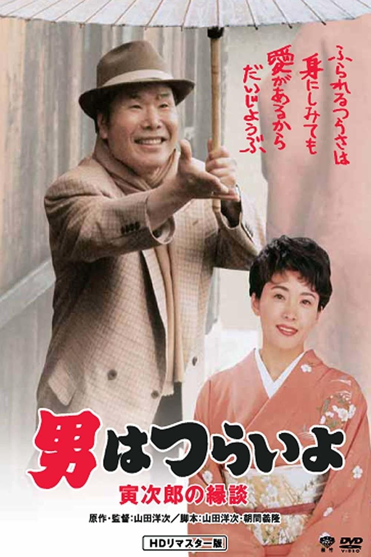 Tora-san's Matchmaker