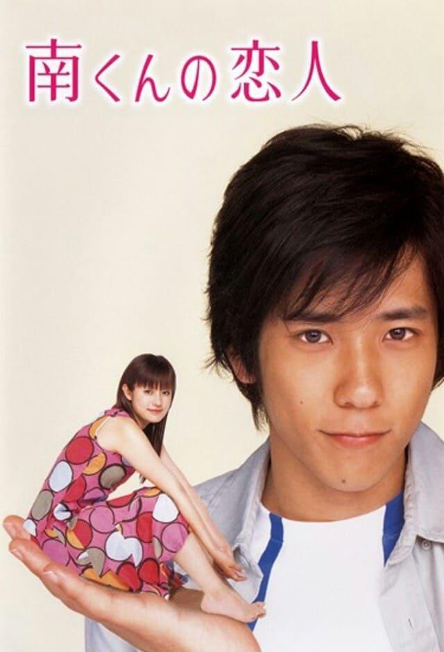 Minami's Girlfriend