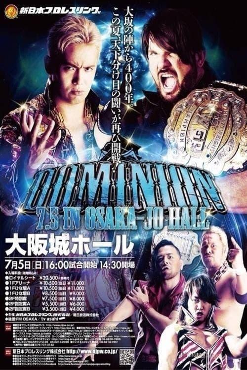 NJPW Dominion 7.5 In Osaka Jo-Hall